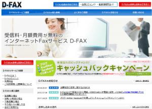 インターネットFAXサービス